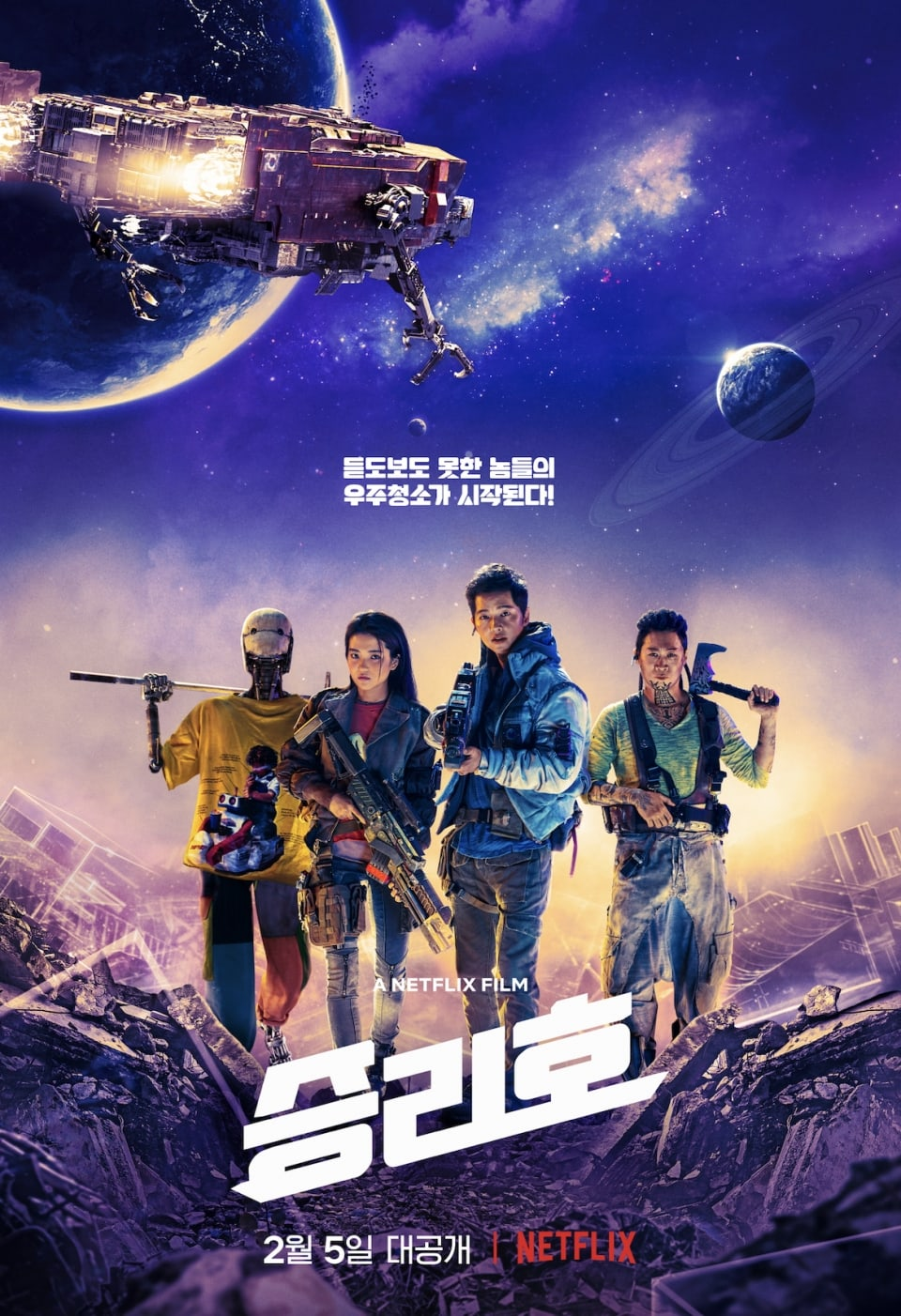 download-film-korea-space-sweepers-subtitle-indonesia-2