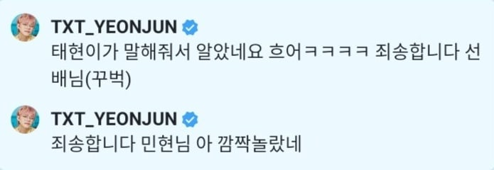 Yeonjun Comments